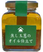 焦し玉葱のオイル仕立て